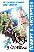Ґілберт К. Честертон Хрест із сапфірами: Детективні історії отця Бравна 978-966-395-260-4