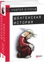 Курков Андрей Шенгенская история. Литовский роман 978-966-03-7634-2