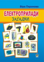 Паронова Віра Іванівна Електроприлади: Загадки. 966-692-565-6