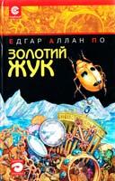 По Едгар Аллан Золотий жук 966-578-031-х