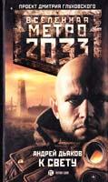 Андрей Дьяков Метро 2033. К свету 978-5-17-069611-6