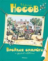 Носов Николай Весёлая семейка и другие повести 978-5-389-10770-0