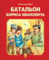 Шаров Александр Батальон Бориса Ивановича 978-5-389-08233-5