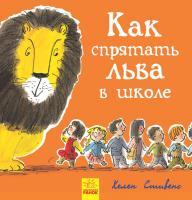 Хелен Стивенс Как спрятать льва в школе. Книга 3