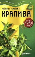 Надежда Стогова Крапива против 100 болезней 5-469-01016-3