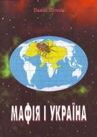 Штепа П. Мафія і Украіна 966-95118-5-2