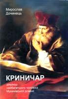 Дочинець Мирослав Криничар. Діяріюш найбагатшого чоловіка Мукачівської домінії 978-966-8269-30-1