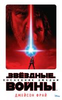 Фрай Джейсон Звёздные Войны. Последние джедаи 978-5-389-15622-7