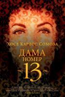 Хосе,Карлос,Сомоза Дама номер 13 978-5-389-13356-3