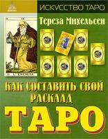 Тереза Михельсен Как составить свой расклад Таро 978-5-94698-068-5