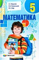 А. Г. Мерзляк, В. Б. Полонський, М. С. Якір Математика. 5 клас 978-966-474-214-3