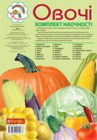 Будна Наталя Олександрівна Овочі. Комплект наочності. 966-692-508-7