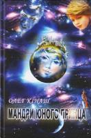 Кінаш Олег Мандри юного принца 978-966-279-126-6