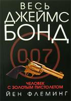 Йен Флеминг Человек с золотым пистолетом 978-5-699-27054-5