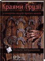 Бобровников Олексій Краями Грузії 978-966-14-8340-7