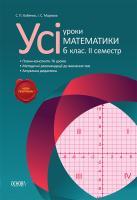 Маркова І. С., Бабенко С. П. Усі уроки математики. 6 клас. ІІ семестр