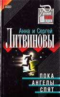 Литвинова Анна, Литвинов Сергей Пока ангелы спят 5-04-005969-8