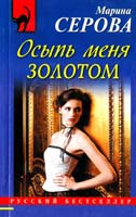 Серова Марина Осыпь меня золотом 978-5-699-56776-8