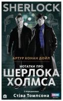 Дойл Артур Конан Нотатки про Шерлока Холмса : Оповідання 978-966-923-045-4