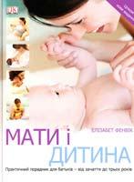 Фенвік Елізабет Мати і дитина 966-7065-70-7