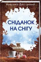 Дністровий Анатолій Сніданок на снігу 978-966-14-6539-7