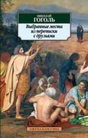 Гоголь Николай Выбранные места из переписки с друзьями 978-5-389-02927-9