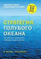 Моборн Рене, Чан Ким Стратегия голубого океана. Как найти или создать рынок, свободный от других игроков  978-5-00100-258-1