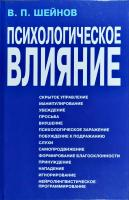 Шейнов Виктор Психологическое влияние 978-985-16-1559-5