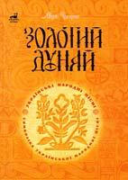 Чумарна Марія Золотий Дунай. Символіка української пісні 966-692-806-х