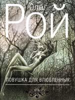 Рой Олег Ловушка для влюбленных 978-5-699-58837-4