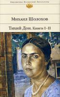 Михаил Шолохов Тихий Дон. Книги 1, 2 5-699-13254-6