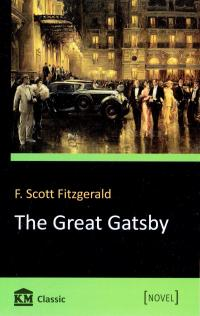 Френсіс Скотт Фіцджеральд = F. Scott Fitzgerald Великий Гетсбі = The Great Gatsby 978-966-923-140-6