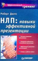 Роберт Дилтс НЛП. Навыки эффективной презентации 5-94723-100-х, 0-916990-31-1