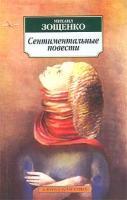 Михаил Зощенко Сентиментальные повести 5-352-00446-5