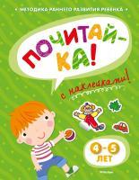 Земцова Ольга ПОЧИТАЙ-КА (4-5 лет) (с наклейками) 978-5-389-05335-9