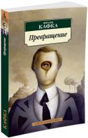 Кафка Франц Превращение 978-5-389-11789-1