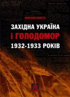 Папуга Ярослав Західна Україна і Голодомор 1932-1933 років 978-966-8657-36-8