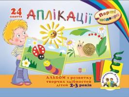 Альбом з аплікаціями для дошкільнят від 2 до 3 років 978-617-030-485-0