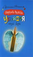 Валентина Андреева Убойная стрела Амура 978-5-17-061046-4, 978-5-271-24675-3