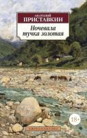 Приставкин Анатолий Ночевала тучка золотая 978-5-389-11625-2