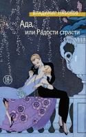Набоков Владимир Ада, или Радости страсти 978-5-389-12577-3