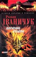 Іваничук Роман Вогненні стовпи 966-03-4557-7