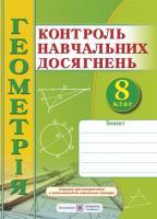 Роганін О. Зошит для контролю навчальних досягнень з геометрії. 8 клас. Самостійні та контрольні роботи. 978-966-07-2840-0