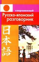 Елуферьева Людмила Современный русско-японский разговорник 978-5-91503-269-8