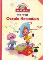 Носов Острів Незнайка Бібліотека Незнайка 966-605-553-8