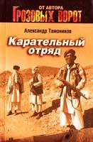 Тамоников Александр Карательный отряд 978-5-699-37174-7