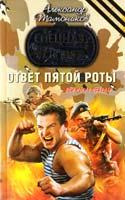 Тамоников Александр Ответ пятой роты 978-5-699-45209-5