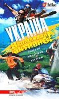 О.Ю.Каширіна Україна. Відпочивай активно! 978-966-243-102-5