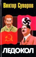 Суворов Виктор Ледокол: Кто начал Вторую мировую войну? 978-5-17-009249-9