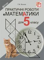 Возняк Григорій Михайлович Практичні роботи з математики : 5 клас. Вид.2-е, доп. і переробл. 978-966-10-3678-8